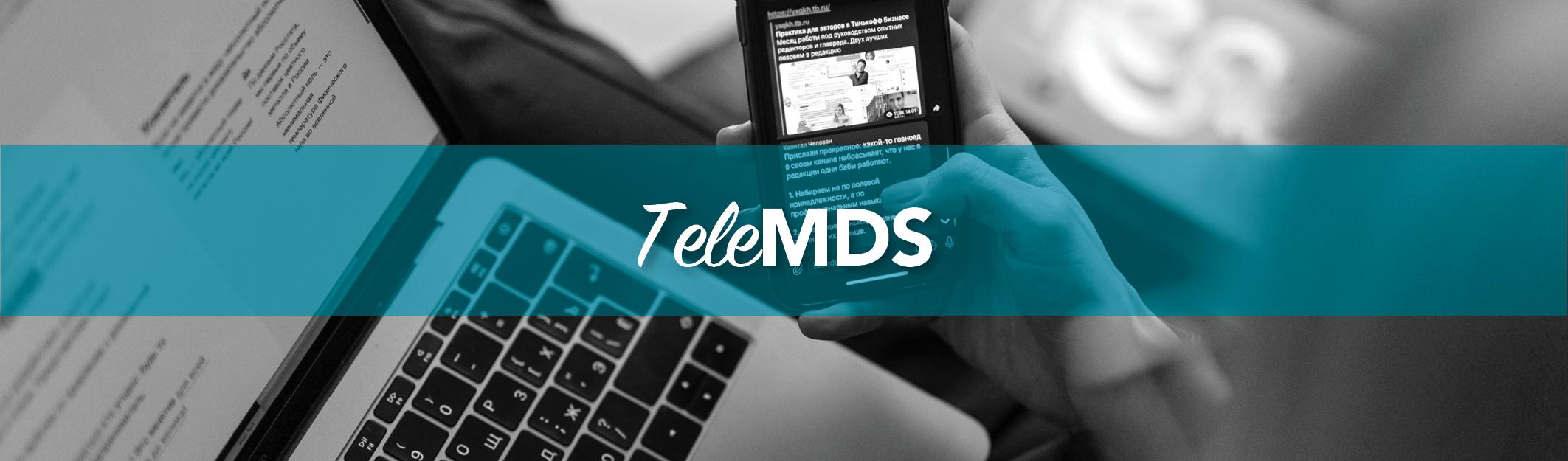 TeleMDS Header_112320
